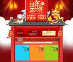 淘宝春节新年店铺
