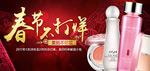 春节淘宝化妆品