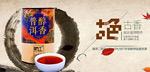 淘宝普洱茶