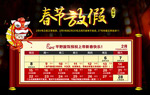 春节放假安排