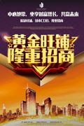 旺铺招商海报