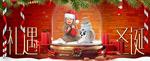 淘宝母婴圣诞节