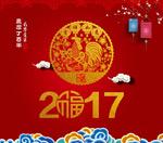 2017春节海报