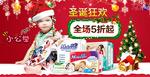 圣诞节母婴海报
