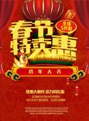 春节特卖惠海报