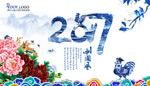 中国风2017海报