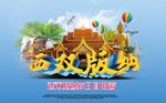 西双版纳旅游海报