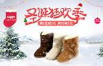 淘宝圣诞节鞋靴