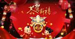 淘宝2017春节