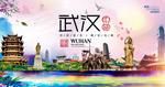 武汉城市宣传海报