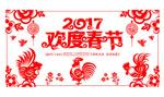淘宝2017春节海报