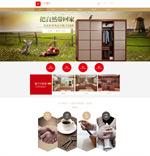家居衣柜网页