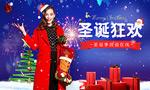 淘宝圣诞狂欢海报
