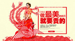 淘宝新娘礼服海报
