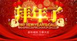 新年春节拜年了