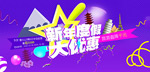 淘宝春节旅游