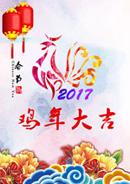 水彩鸡年海报