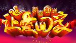 淘宝春节活动