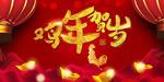 春节鸡年贺岁