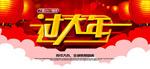 春节过大年海报