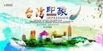 台湾印象旅游海报