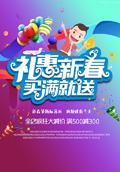 礼惠新春海报