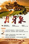 月牙泉旅游海报