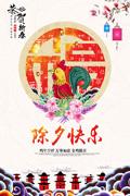 春节除夕快乐