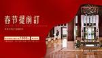 淘宝酒店春节