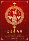 鸡年中国风海报