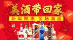 淘宝新年酒水海报