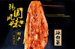 淘宝辣白菜海报