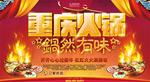 重庆火锅美食海报