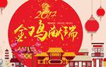 淘宝鸡年春节