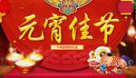 淘宝元宵佳节海报