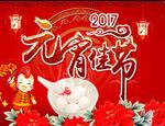 淘宝元宵佳节
