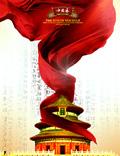 传统中国风海报