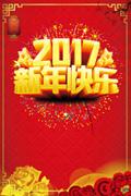 2017新年快乐