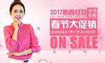 淘宝春节促销海报