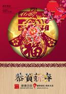 福字新年海报