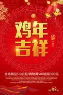中国风鸡年吉祥