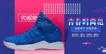 淘宝篮球鞋海报