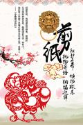 中国风鸡年剪纸