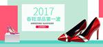 淘宝2017春鞋