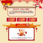 淘宝春节特惠