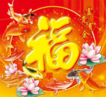 中国风年画福字