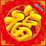 新年春节福字