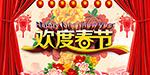 欢度春节喜庆海报