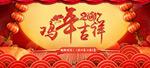 春节放假时间海报