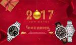 淘宝新年手表